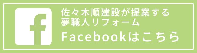 「夢職人リフォーム」Facebookはこちら!