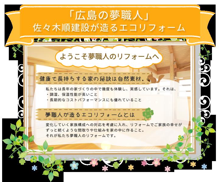 「広島の夢職人」佐々木順建設が造るエコリフォーム