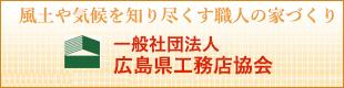 一般社団法人広島県工務店協会