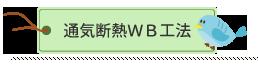 通気断熱WB工法
