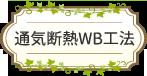 通気WB工法