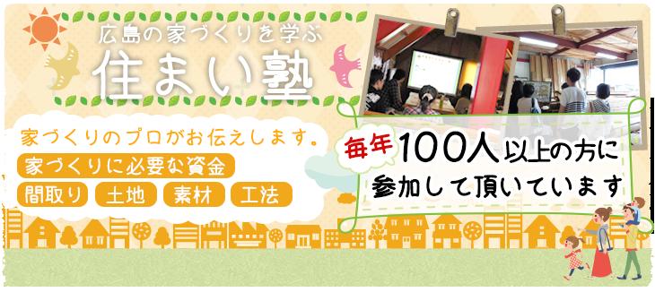 広島の家づくりを学ぶ「住まい塾」