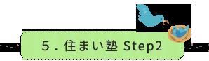 5.住まい塾 Step2
