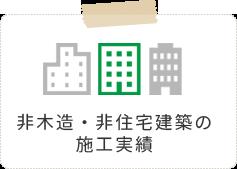 非木造・非住宅建築の施工実績
