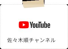 佐々木順チャンネル