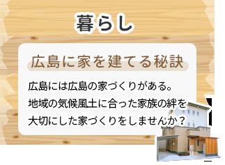 広島に家を建てる秘訣