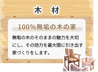 100%無垢の木の家