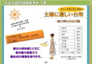 「台所は東向きが良い」広島 注文住宅 自然素材