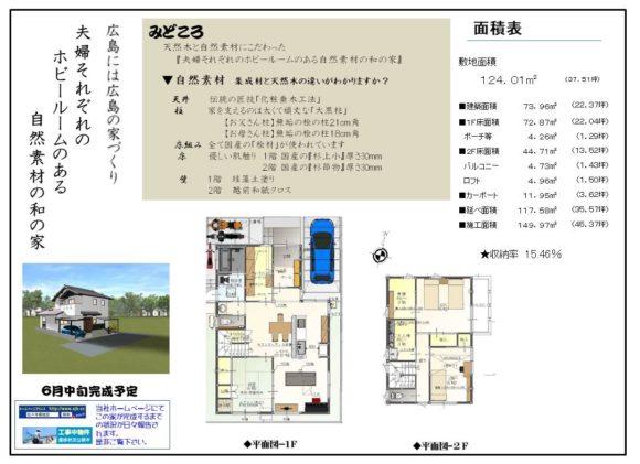 「夫婦それぞれにホビールームのある終の住み家」広島 注文住宅 省エネ+木の家