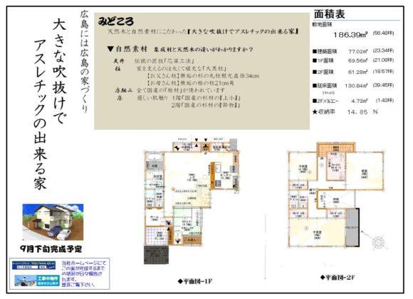 「吹抜けでアスレチックの出来る子育て世代さんの家」東広島 注文住宅木の家社長コラム