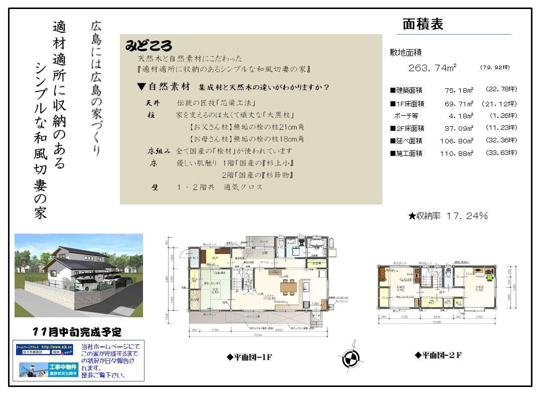 適材適所に収納のあるシンプルな和風切妻の家 広島 注文住宅 木の家社長コラム