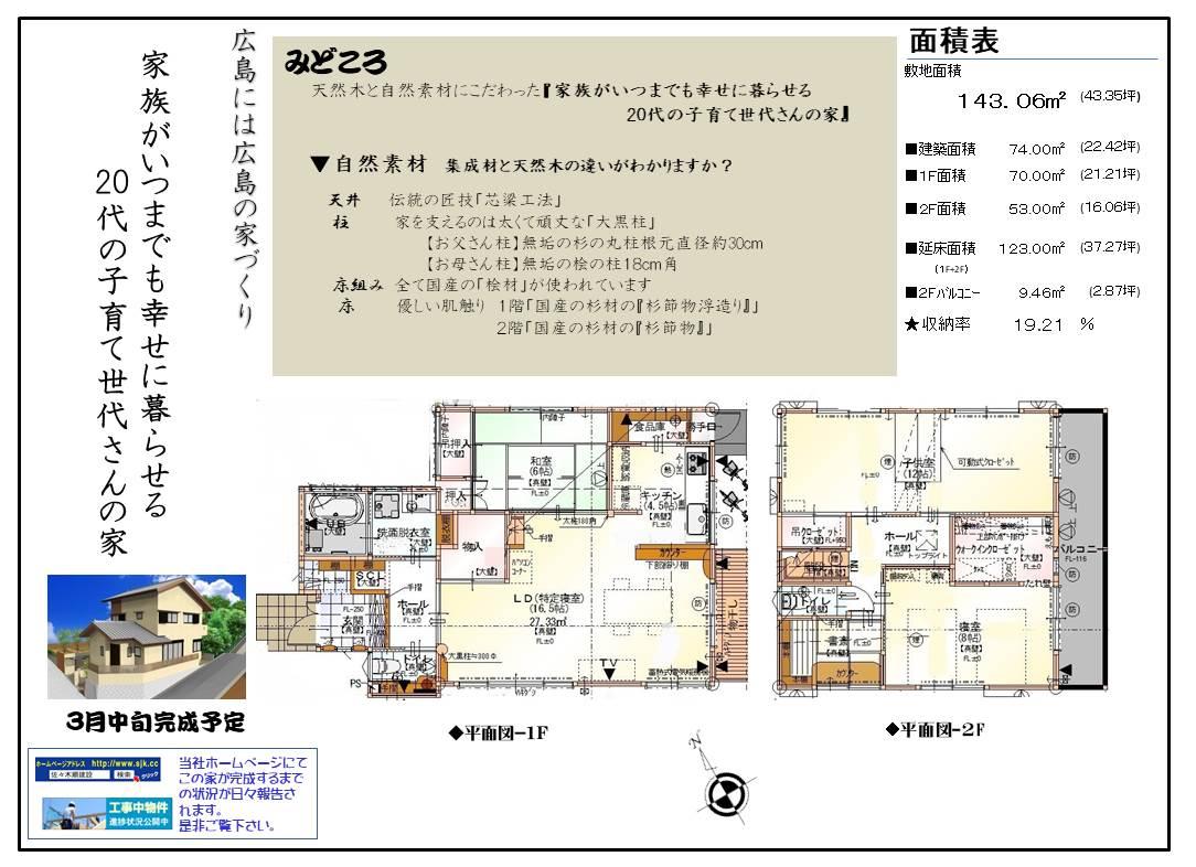 家族がいつまでも幸せに暮らせる 20代の子育て世代さんの家 広島 注文住宅 木の家社長コラム