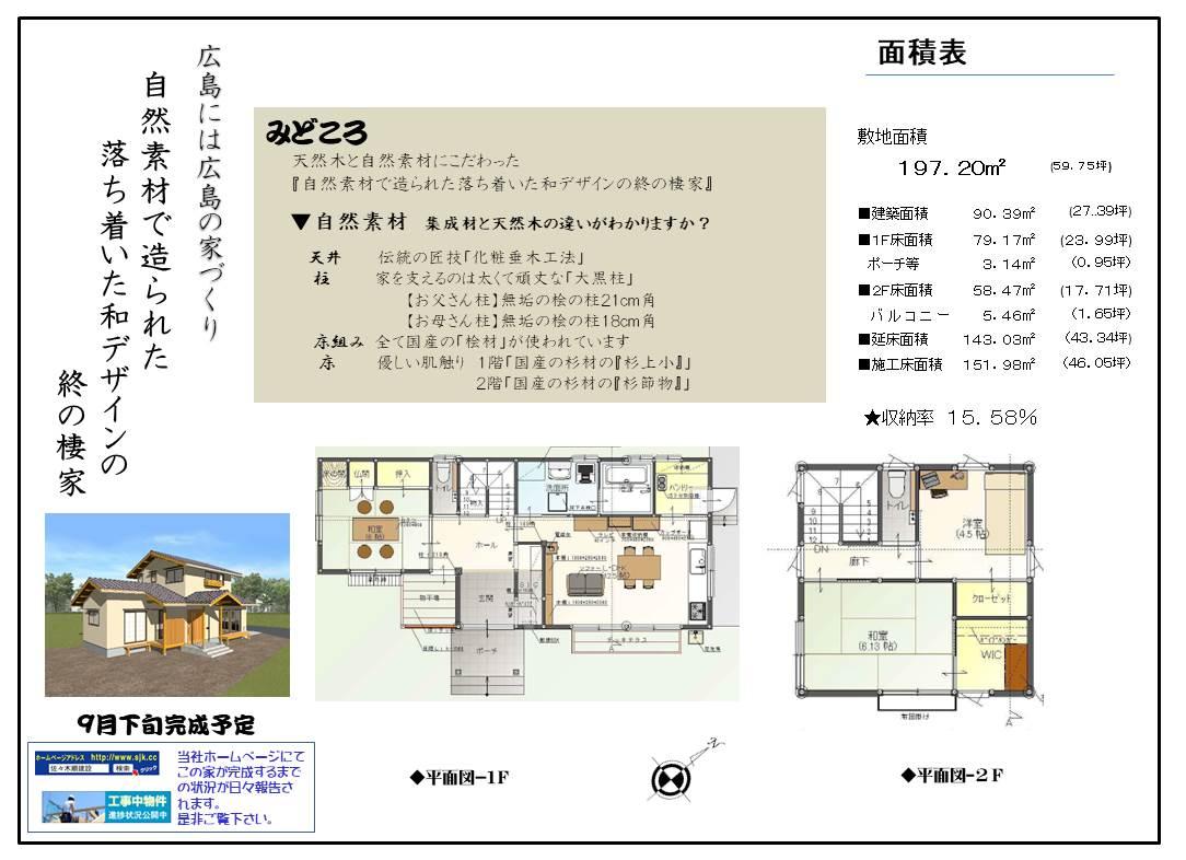 自然素材で造られた落ち着いた和デザインの終の棲家  広島 注文住宅 木の家社長コラム